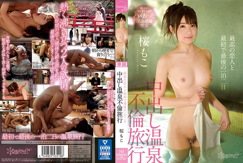 CAWD-080 Sakura Moko Hot Spring Affair - 1080HD