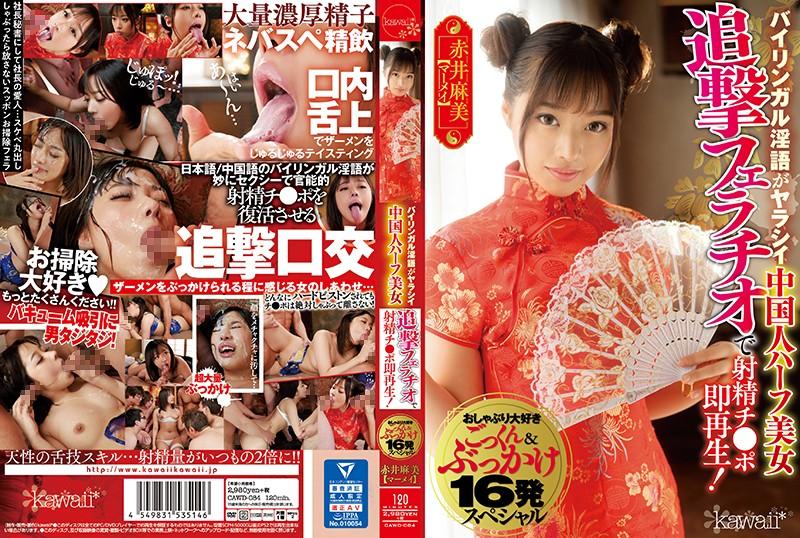 CAWD-084 Akai Echika Chinese Half - 1080HD