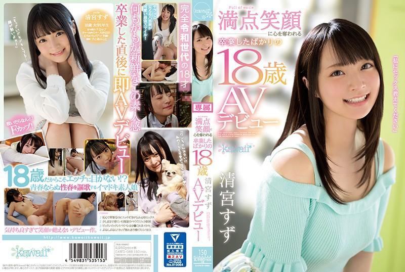 CAWD-085 Kiyomiya Suzu AV Debut - 1080HD