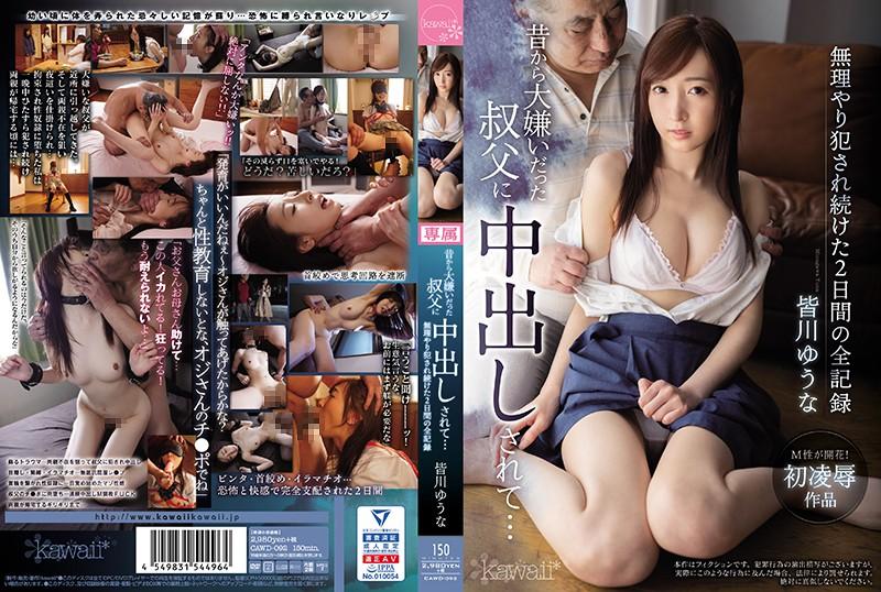 CAWD-092 Minagawa Yuna Vaginal Cum Shot - 1080HD