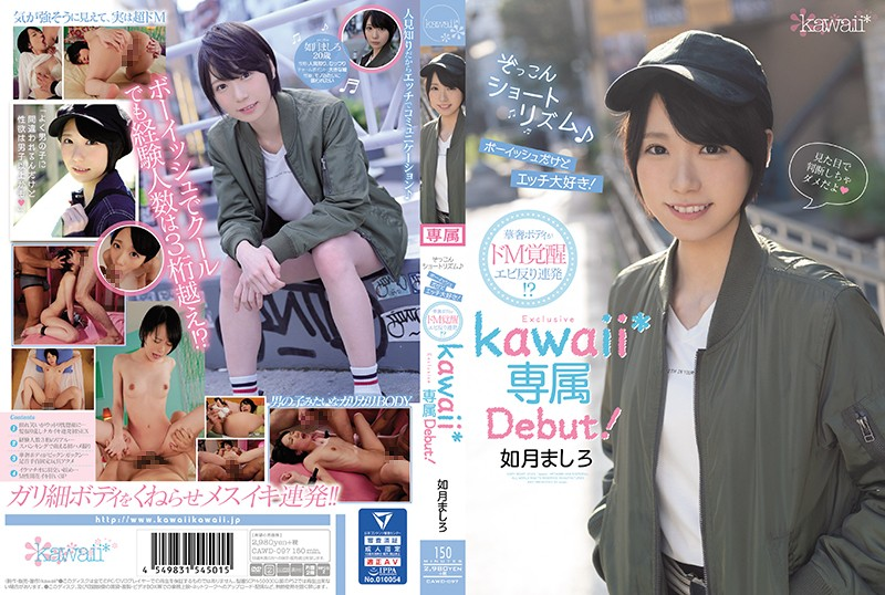 CAWD-097 Kisaragi Mashiro AV Debut - 1080HD
