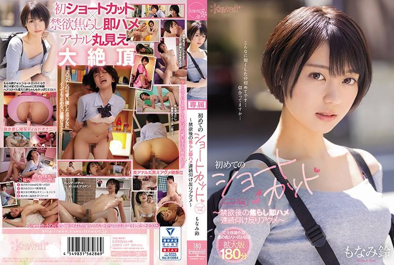 CAWD-107 Monami Rin Shortcut Kawaii - 1080HD