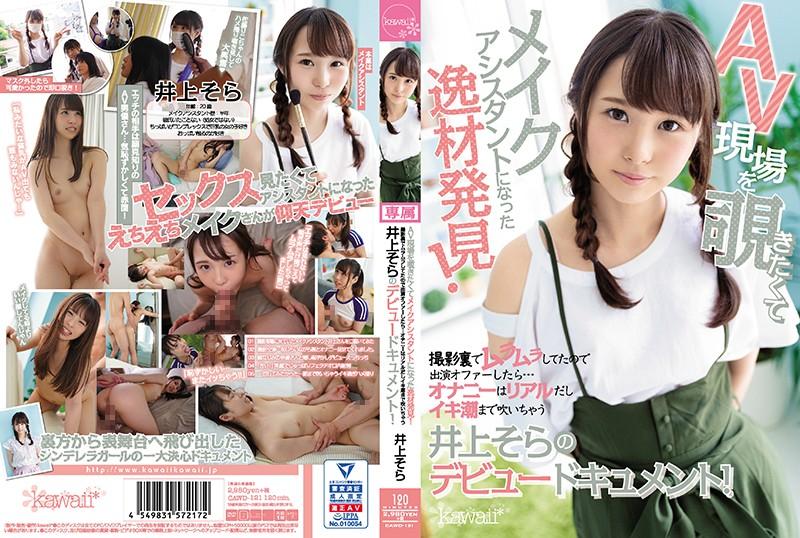 CAWD-121 Inoue Sora AV Debut - 1080HD
