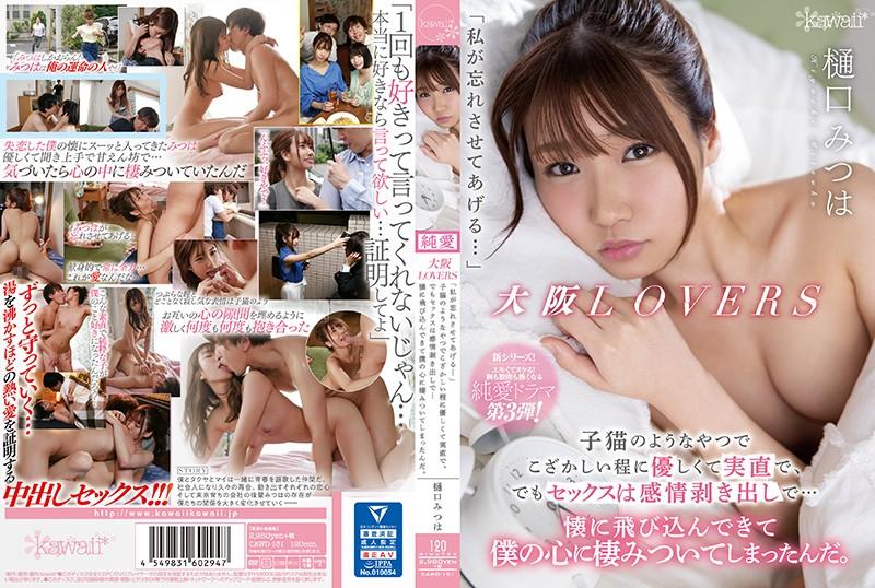 CAWD-151 Yahiro Mai Higuchi Mitsuha LOVERS - 1080HD