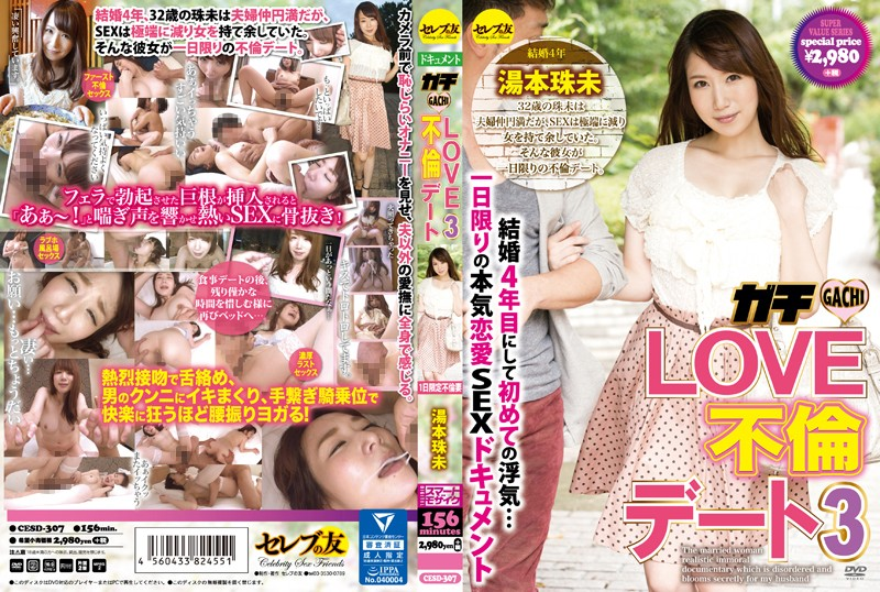 CESD-307 Yumoto Tamami Gachi LOVE Affair - 1080HD