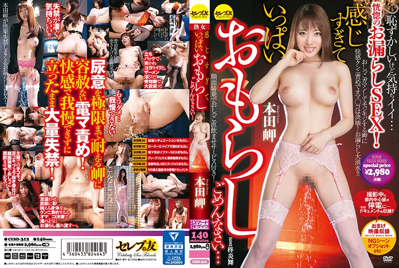 CESD-312 Honda Misaki Married Woman Squirting - 720HD