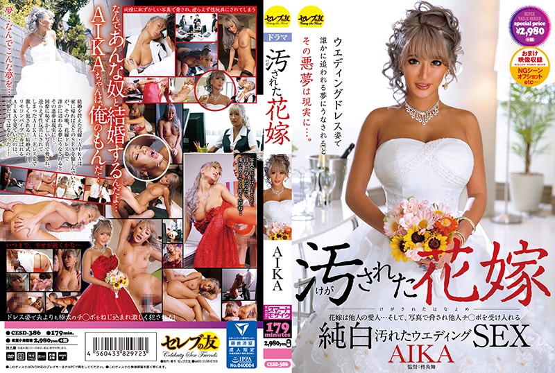 CESD-386 Stained Bride AIKA - 1080HD