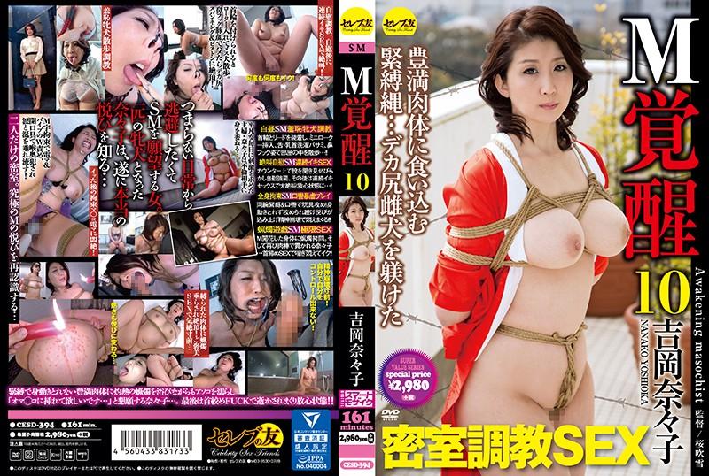 CESD-394 Nanako Yoshioka Awakening - 1080HD