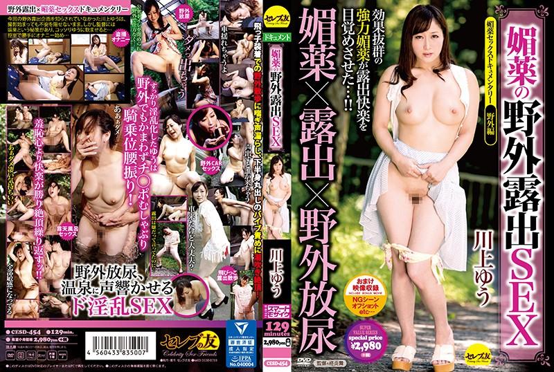 CESD-454 Kawakami Yuu Outdoor Exposure SEX - 1080HD