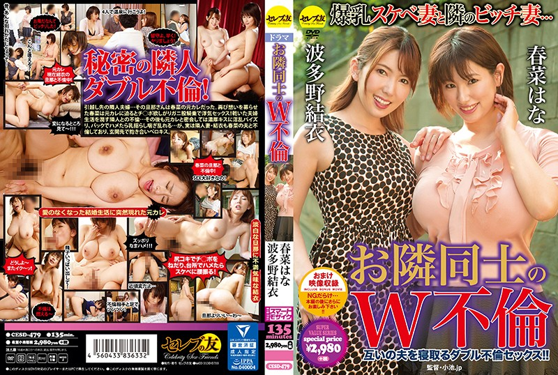 CESD-479 Haruna Hana Hatano Yui Neighbor - 1080HD