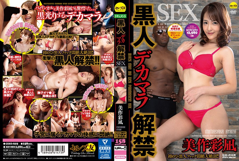 CESD-619 Mimasaka Ayana Black SEX - 1080HD