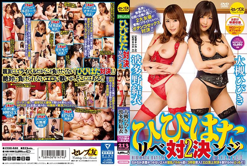 CESD-620 Hatano Yui Otsuki Hibiki Revenge - 1080HD