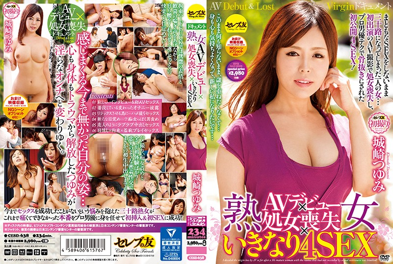CESD-638 Kinosaki Tsuyumi Mature Woman AV Debut - 1080HD