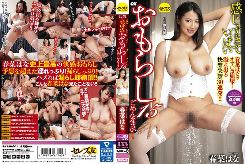 CESD-662 Haruna Hana Mature Woman Urination - 1080HD