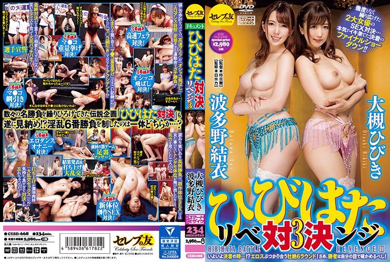 CESD-668 Hatano Yui Ootsuki Hibiki Urination - 1080HD