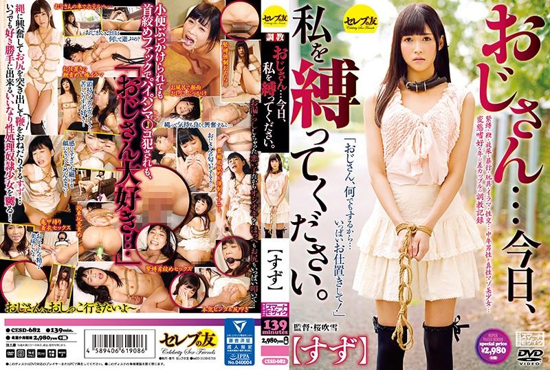 CESD-682 Yamai Suzu SEX Uncle - 1080HD