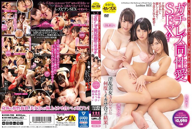 CESD-799 Hoshina Ai Nagisa Mitsuki Kashiwagi Mai - 1080HD