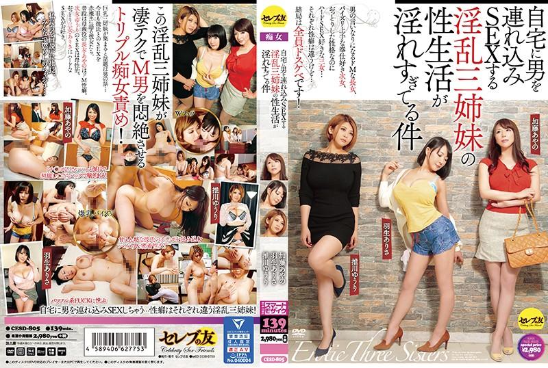 CESD-805 Yamashiro Mizuho Komine Hinata Oshikawa Yuuri - 1080HD