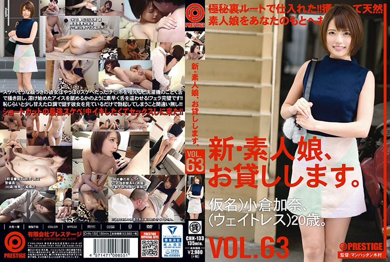 CHN-133 Kana Ogura New Amateur Daughter - 1080HD