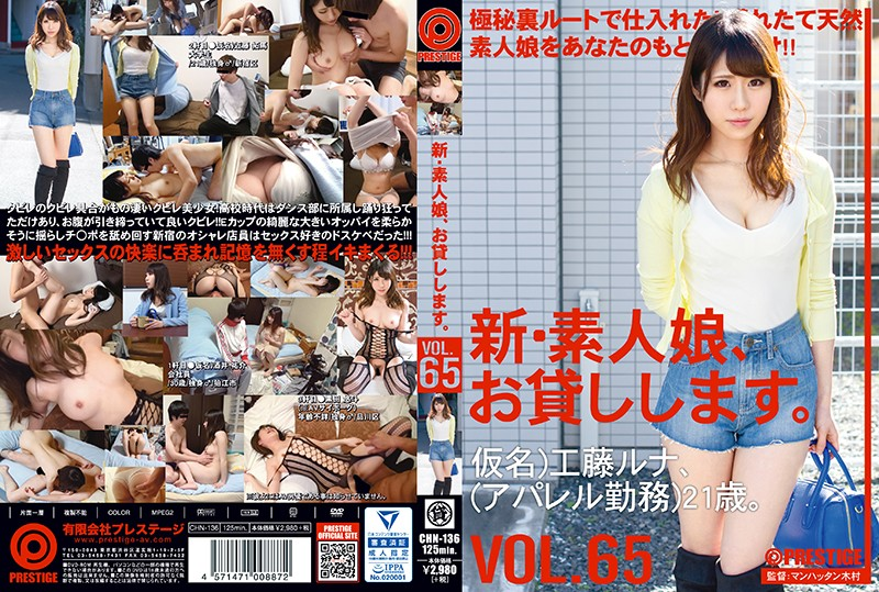 CHN-136 Kudo Runa New Amateur Daughter - 1080HD