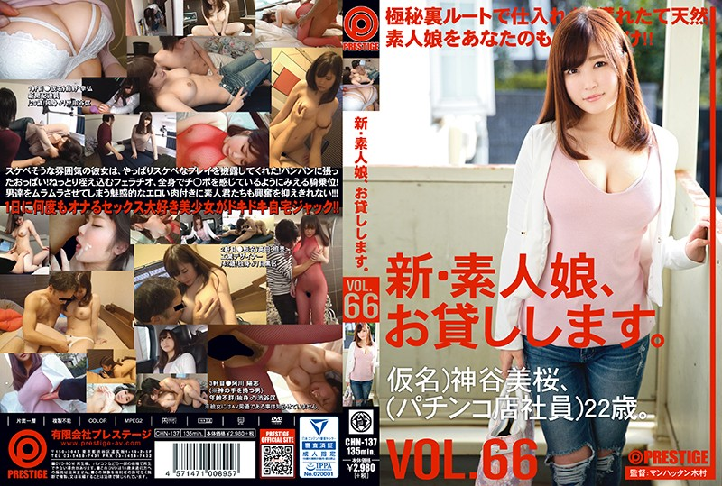 CHN-137 Yoshisakura Kamiya Amateur Daughter - 1080HD