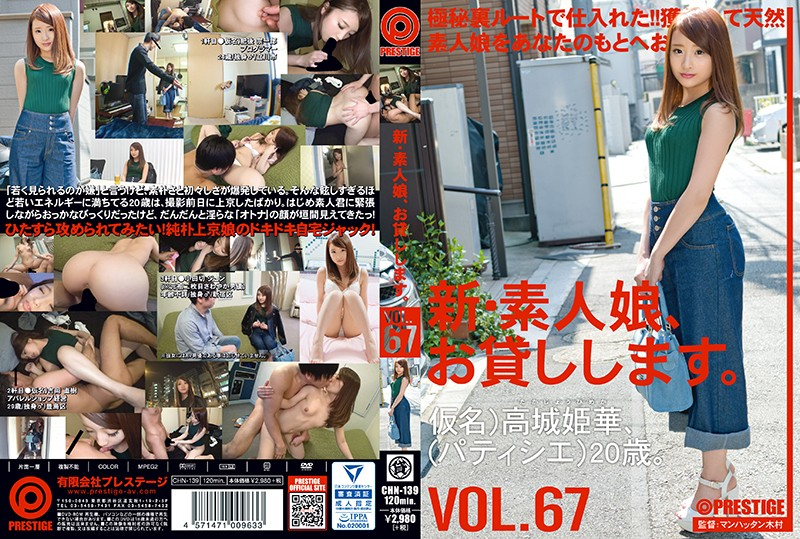 CHN-139 Takashiro Himeka New Amateur Girl - 1080HD