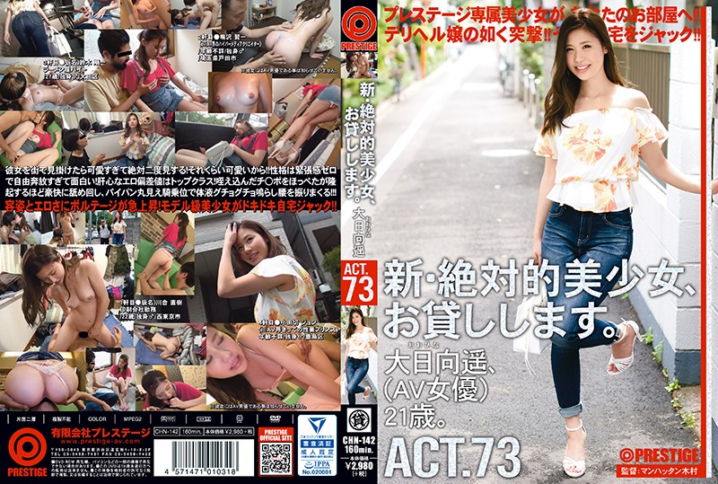 CHN-142 Ohinata Haruka Absolute Beautiful Girl - 1080HD