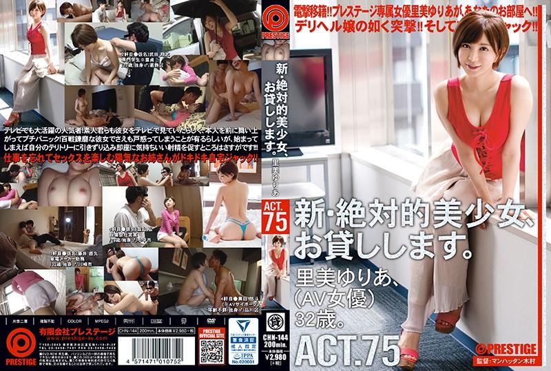 CHN-144 Satomi Yuria New Beautiful Girl - 720HD