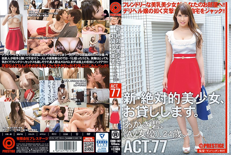 CHN-147 Akagi Ao 24 Years Old Beautiful Girl - 1080HD