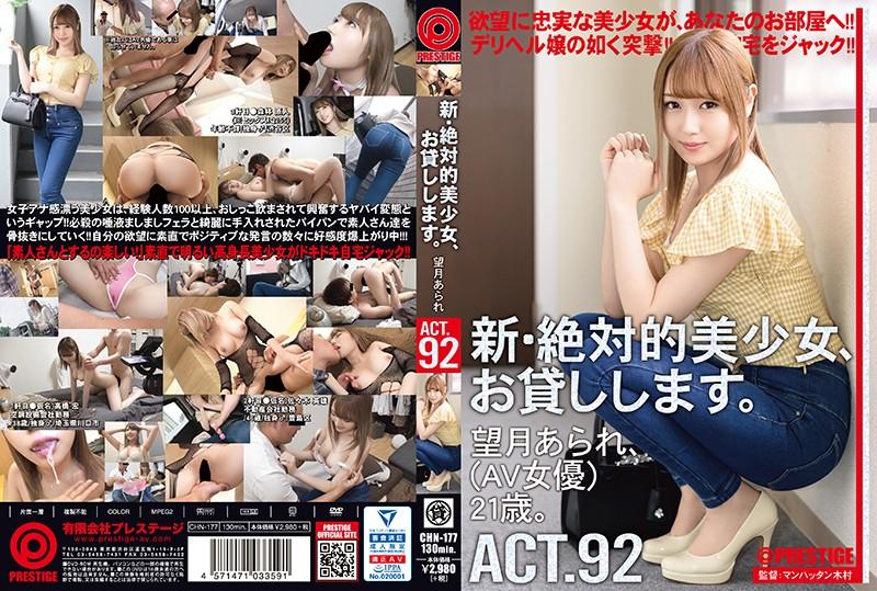 CHN-177 Mochizuki Arare 21 Years Old - 720HD