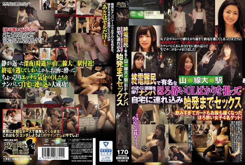 CLUB-284 Ozawa Yuuki Asahi Mirei Asou Sana - 1080HD