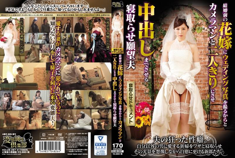 CLUB-287 Sasaki Aki Take The Wedding Photos - 1080HD