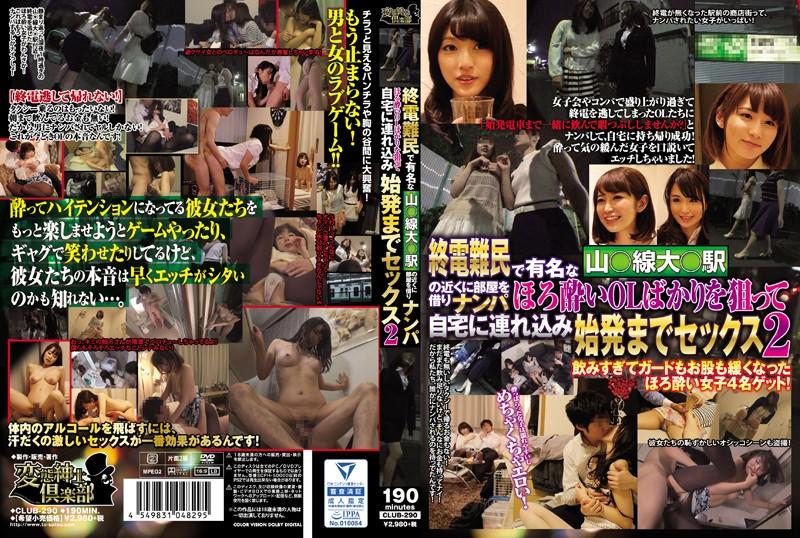 CLUB-290 Shinoda Yuu Iioka Kanako Hotaka Yuka - 1080HD