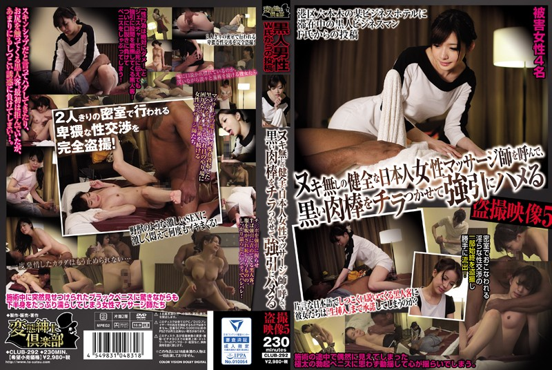 CLUB-292 Healthy Japanese Black Man Hamel Voyeur - 1080HD
