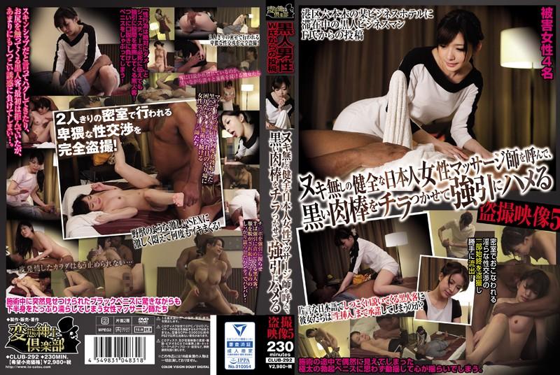 CLUB-292 Healthy Japanese Black Man Hamel Voyeur - 1080HD