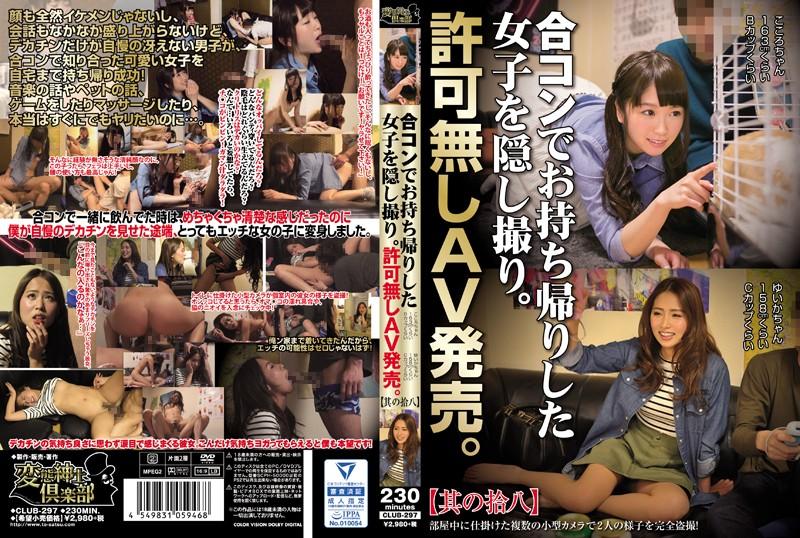 CLUB-297 Tsuno Miho Arimura Chiharu Kira Iroha - 1080HD