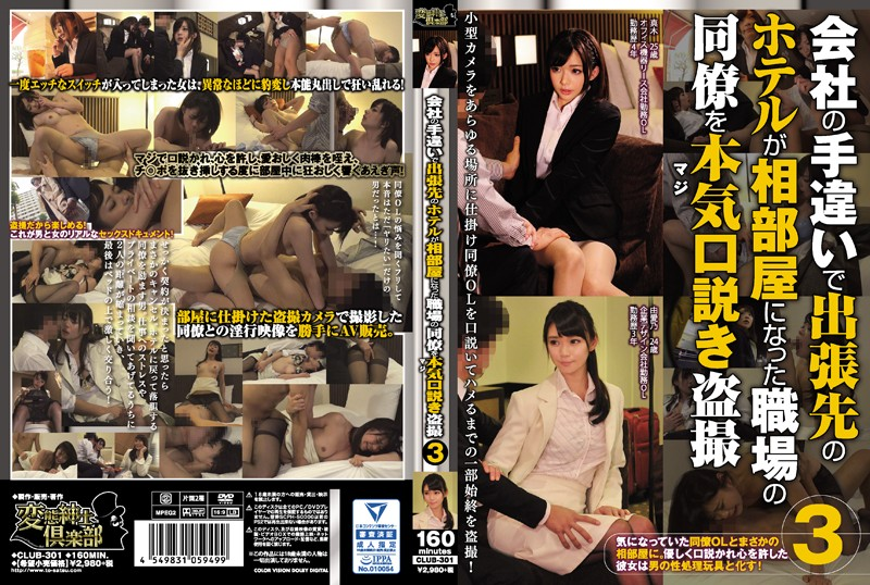 CLUB-301 Mari Rika Colleagues Business Trip - 1080HD