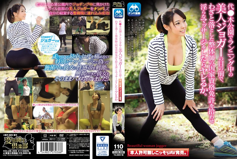 CLUB-306 Maki Yukari Beautiful Woman Jogger - 1080HD