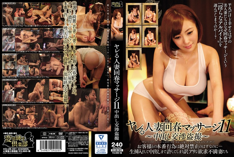 CLUB-321 Married Massage Negotiations Voyeur - 1080HD
