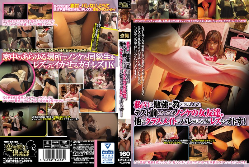 CLUB-366 School Girls Voyeur Lesbian Kiss - 1080HD