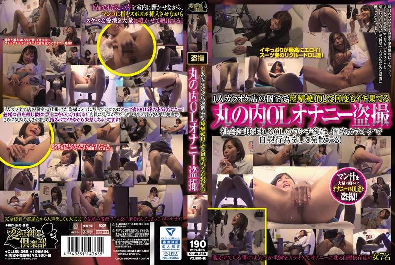 CLUB-368 Convulsions Climax Masturbation Voyeur - 1080HD