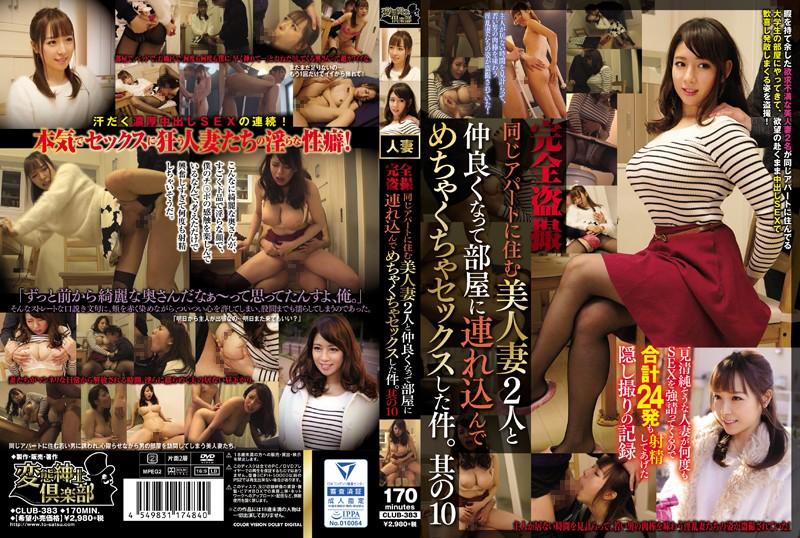 CLUB-383 Beautiful Wife SEX Voyeurism - 1080HD