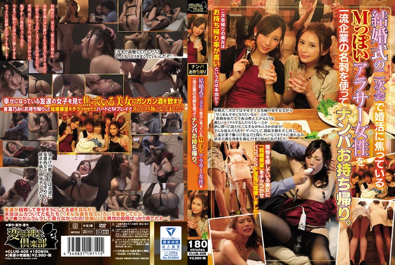 CLUB-408 Hanasaki Ian Sakuragi Erina Shinkawa Yui - 1080HD
