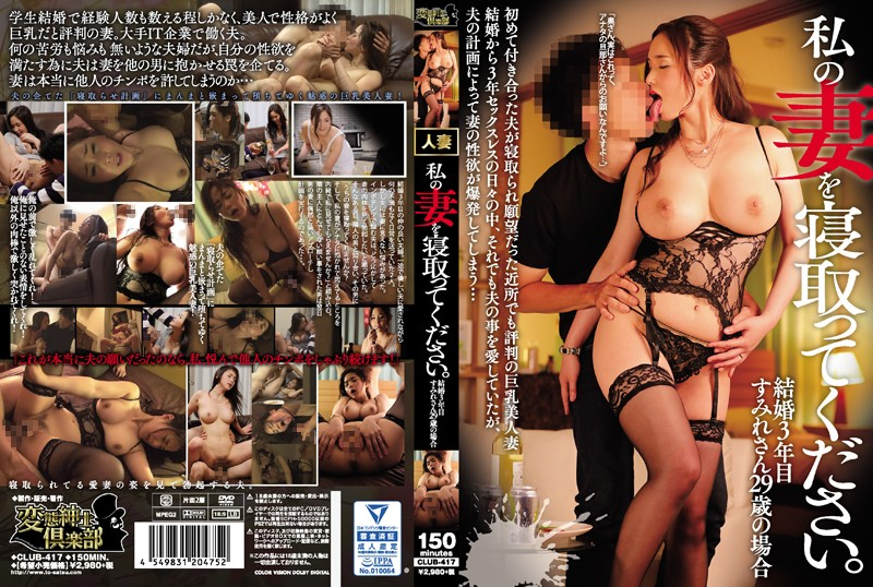 CLUB-417 Please Take My Wife - 1080HD