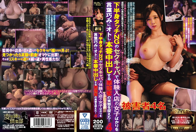 CLUB-445 Yoshikawa Aimi Sakura Nene - 1080HD