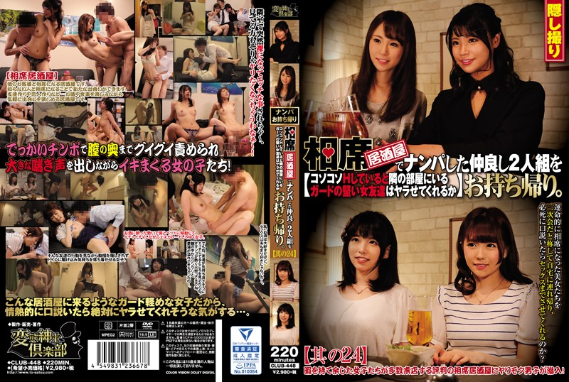 CLUB-448 Take Away Two Good Friends - 1080HD