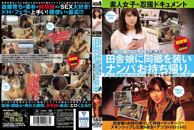 CLUB-491 Watarase Riho Asami Sena Sasamoto Yurara - 1080HD