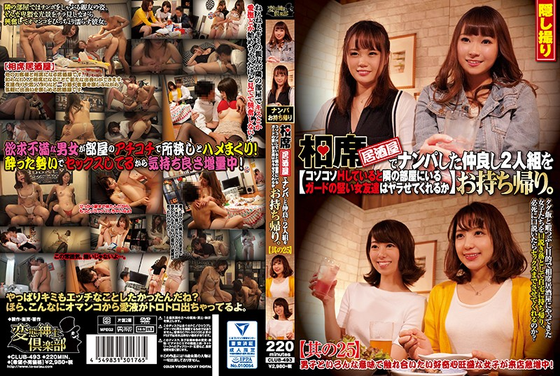 CLUB-493 Take Away Two Good Friends - 1080HD