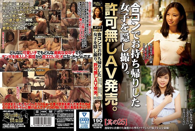 CLUB-504 Kamiya Mitsuki Hoshino Reia Gangbang - 1080HD