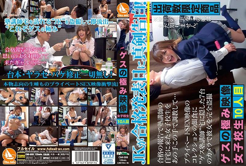 CMI-099 School Girls Glance Of Guess - 1080HD
